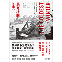 最寒冷的冬天:美国人眼中的朝鲜战争(朝鲜战争类畅销冠军,风靡学术界、企业界巨作,美国知识界对朝鲜战争最深刻的思考。)