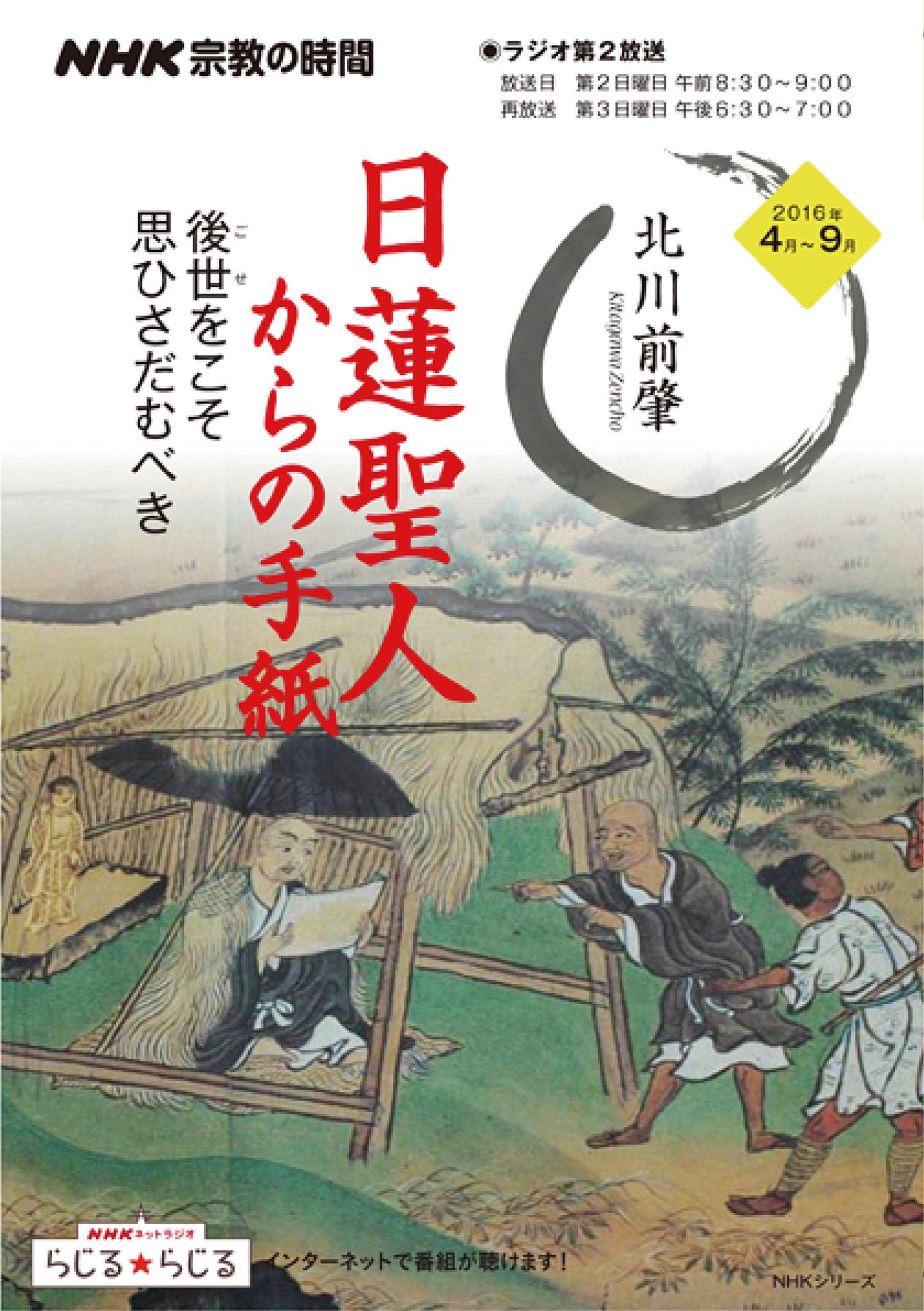 NHK宗教の時間 日蓮聖人からの手...