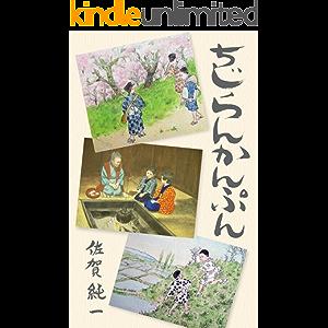 Chijirankanpun: Shomin no ikita Meiji Taisho Showa (Japanese Edition)
