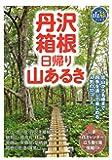 丹沢・箱根 日帰り山あるき (ブルーガイド山旅ブックス)