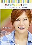 夢をかなえるチカラ―なでしこ☆川澄奈穂美の笑顔の秘密