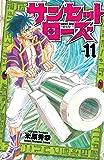 サンセットローズ 11 (少年チャンピオン・コミックス)