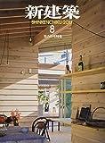 新建築2017年8月号/集合住宅特集