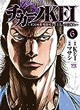 チカーノKEI~米国極悪刑務所を生き抜いた日本人~(6) (ヤングチャンピオン・コミックス)