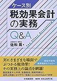 ケース別 税効果会計の実務Q&A