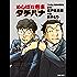 めしばな刑事タチバナ(26)[ファミレス呑み同好会] (TOKUMA COMICS)