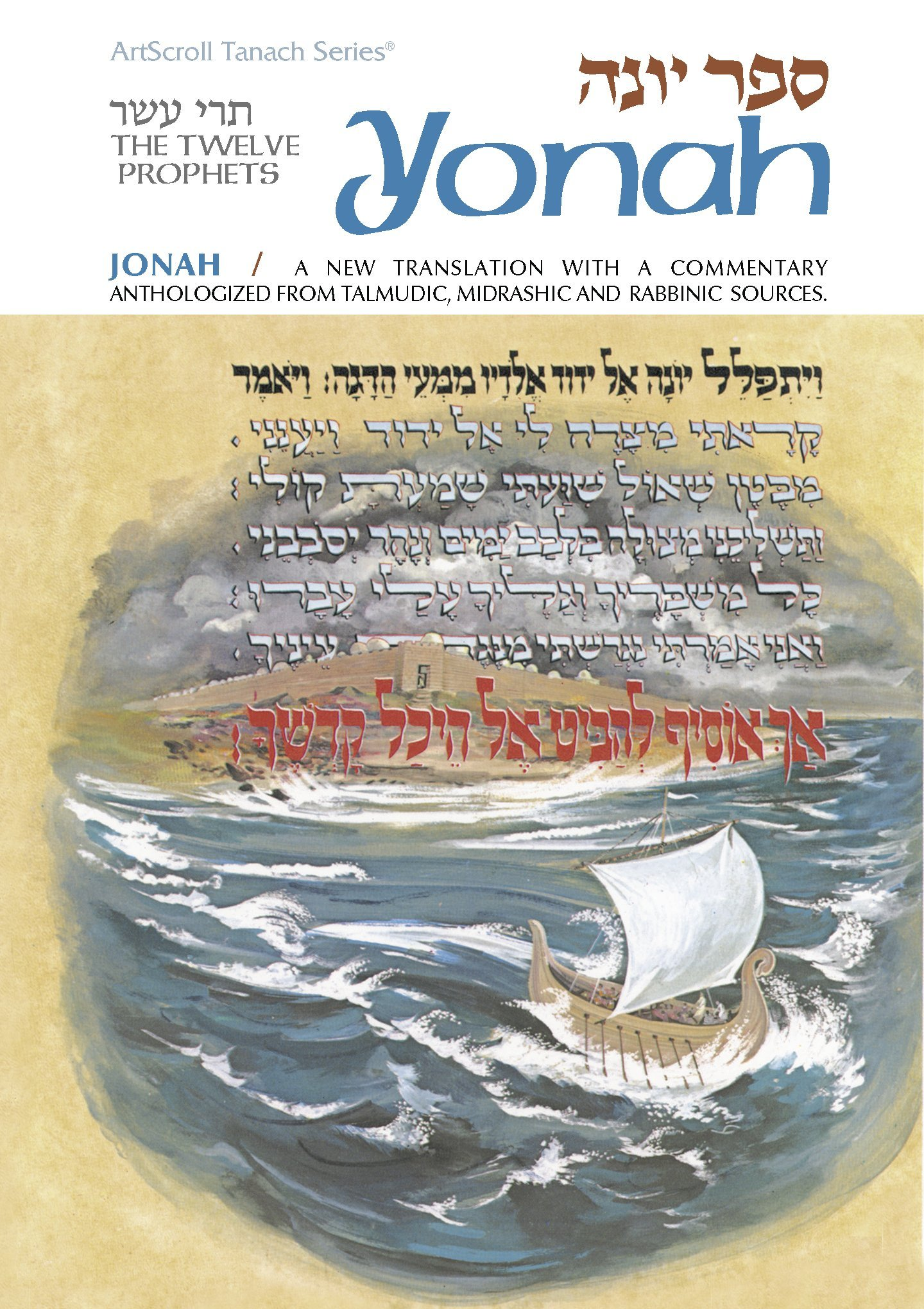 Jonah / Yonah: A New Translation With a Commentary Anthologized from Talmudic, Midrashic and Rabbinic Sources (The Twelve Prophets) (English and Hebrew Edition) pdf