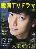 もっと知りたい! 韓国TVドラマvol.75 (メディアボーイMOOK)