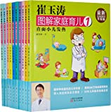崔玉涛图解家庭育儿(升级版)(套装共10册)