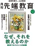 月刊先端教育 vol.2 2019年12月号 [雑誌] (教学マネジメントの本質)