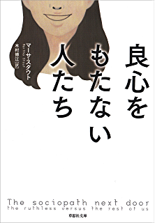 Amazon.co.jp: 平気でうそをつ...