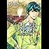 神の雫(34) (モーニングコミックス)