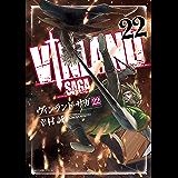 ヴィンランド・サガ(22) (アフタヌーンコミックス)