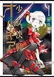 少女決戦オルギア(1) (ヤングマガジンコミックス)