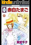 赤白たまご(6) (冬水社・いち*ラキコミックス)