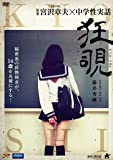 狂覗 KYO-SHI [DVD]