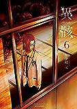 異骸-THE PLAY DEAD/ALIVE-(6)【電子限定特典ペーパー付き】 (RYU COMICS)