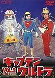 キャプテンウルトラ VOL.2<完> [DVD]