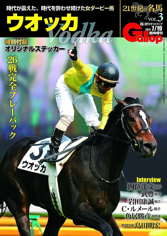 華氏候補者バッグ優駿 2010年 05月号 [雑誌]