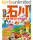 るるぶ石川 能登 輪島 金沢 加賀温泉郷'18 (るるぶ情報版(国内))
