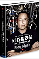 Elon Musk: Tesla, SpaceX, and the Quest for a Fantastic Future (Chinese Edition) Hardcover
