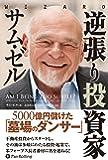 逆張り投資家サム・ゼル (ウィザードブックシリーズ)