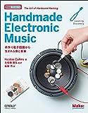 Handmade Electronic Music ―手作り電子回路から生まれる音と音楽 (Make: PROJECTS)