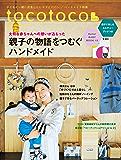 tocotoco (トコトコ) 36 [雑誌]