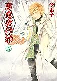 百鬼夜行抄(27) (Nemuki+コミックス)