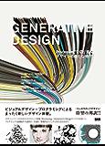 Generative Design Processingで切り拓く、デザインの新たな地平