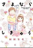 さよならしきゅう (Kissコミックス)