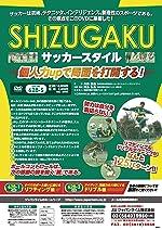 SHIZUGAKU サッカースタイル[DVD番号 628]
