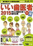 いい歯医者 2015 (週刊朝日ムック)