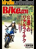 BikeJIN/培倶人(バイクジン) 2019年12月号 Vol.202(「スムーズに走る」とは何か?)[雑誌]