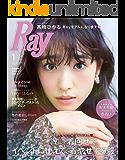 Ray(レイ) 2019年 01 月号 [雑誌]