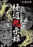 極道黙示録 [DVD]