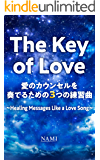 The Key of Love 愛のカウンセルを奏でるための3つの練習曲: Healing messages like a love song