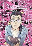 妄想処刑人 不治よしこ(1) (it COMICS)