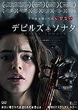 デビルズ・ソナタ [DVD]