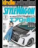STYLE WAGON (スタイル ワゴン) 2018年 9月号 [雑誌]