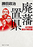 廃藩置県 近代国家誕生の舞台裏 (角川ソフィア文庫)