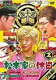 松本家の休日 2 (特典なし) [DVD]