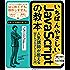 いちばんやさしいJavaScriptの教本 人気講師が教えるWebプログラミング入門 「いちばんやさしい教本」シリーズ