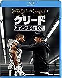 クリード チャンプを継ぐ男 [WB COLLECTION][AmazonDVDコレクション] [Blu-ray]