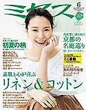 ミセス 2016年 6月号 [雑誌]