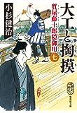 大工と掏摸: 質屋藤十郎隠御用 七 (集英社文庫)