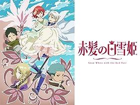 赤髪の白雪姫イメージ画像