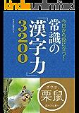 今日から役に立つ! 常識の「漢字力」3200 [日本語力アップシリーズ]