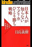 日本人が知らないアメリカひとり勝ち戦略 日米安保は終焉する