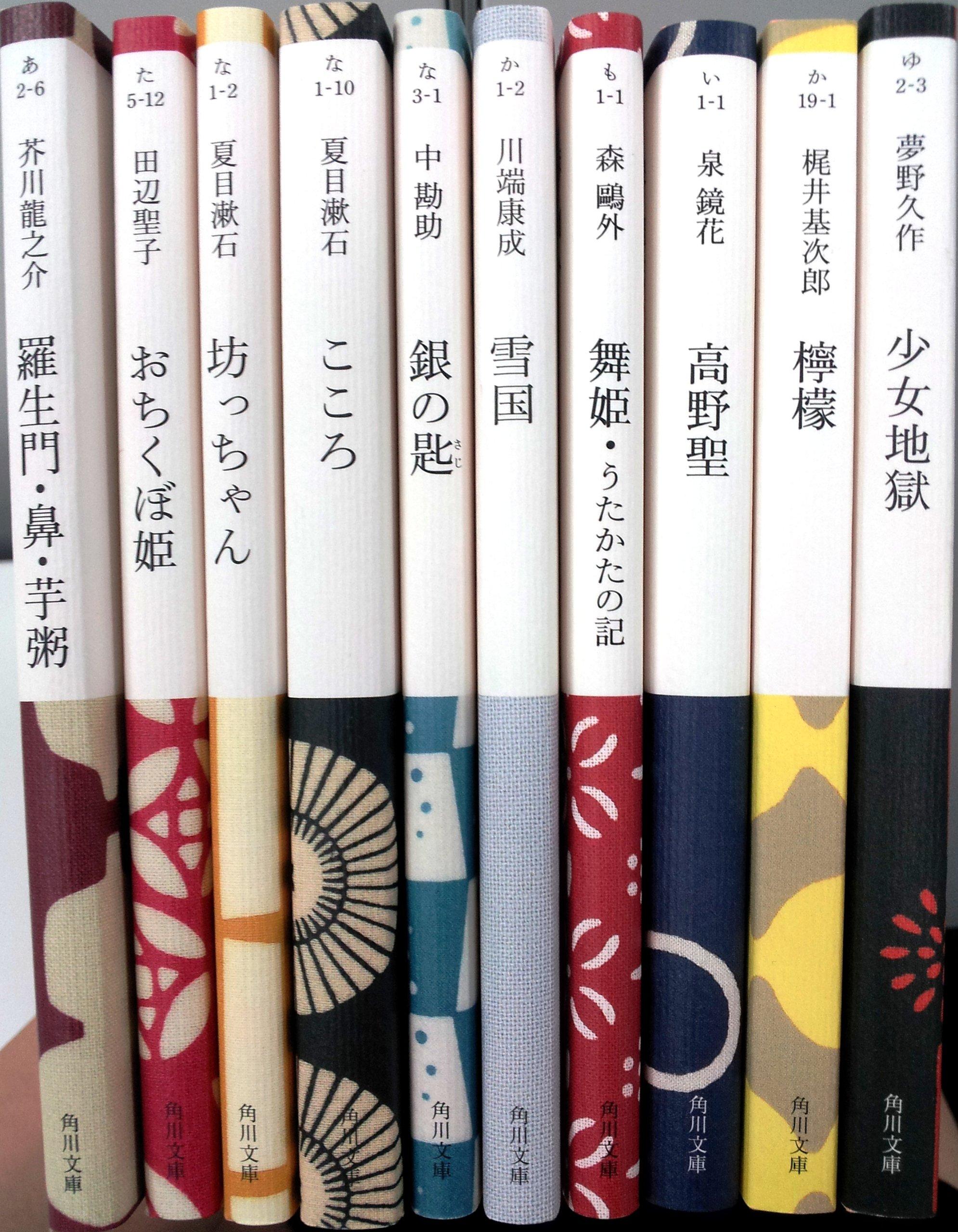 Amazon.co.jp限定】角川文庫和柄...